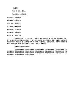 《杨六尚书留太湖石在洛下借置庭中因对举杯寄》(南宋.范成大)