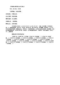 《京城借永福寺漆台占似王城山》(南宋.文天祥)