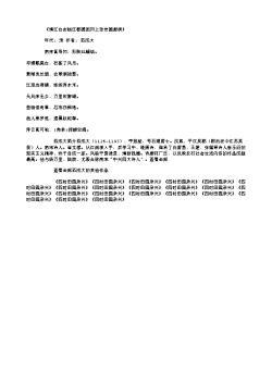 《清江台在临江郡圃西冈上张安国题榜》(南宋.范成大)