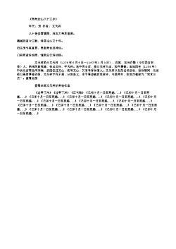 《寿朱约山八十三岁》(南宋.文天祥)