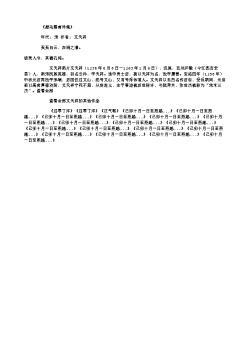 《题毛霆甫诗集》(南宋.文天祥)