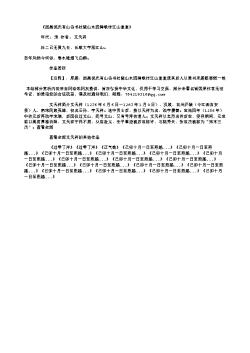 《西昌倪氏有山谷书杜陵山水图障歌作江山堂堂》(南宋.文天祥)