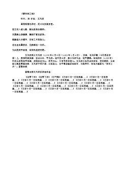 《慧和尚三绝》(南宋.文天祥)