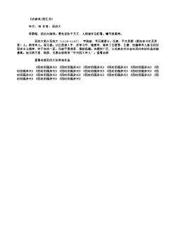 《步虚词/西江月》_2(南宋.范成大)