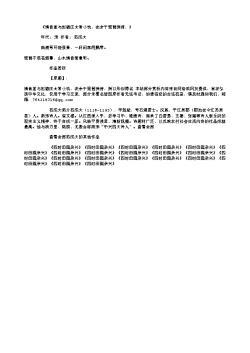 《清音堂与赵德庄太常小饮,在余干琵琶洲傍,》(南宋.范成大)