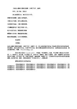 《自巫山遵陆以避黑石诸滩,大雨不可行,泊驿》(南宋.范成大)