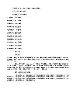 《自冬徂春,道中多雨,至临江、宜春之间特甚》(南宋.范成大)