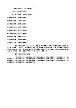 《次温伯用林公正、刘庆充倡和韵》(南宋.范成大)