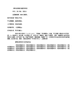 《雨中报谒呈刘韶美侍郎》(南宋.范成大)