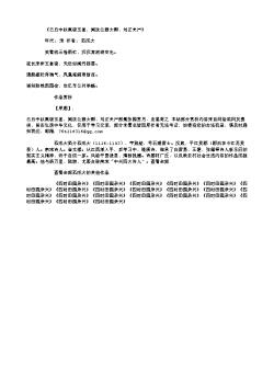 《己丑中秋寓宿玉堂,闻沈公雅大卿、刘正夫户》(南宋.范成大)