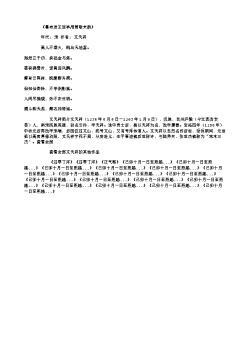 《暑布送王廷举用萧敬夫韵》_2(南宋.文天祥)