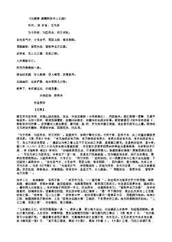 《沁园春 题潮阳张许二公庙》(南宋.文天祥)
