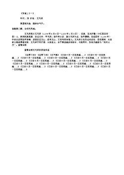 《京城二十一》(南宋.文天祥)