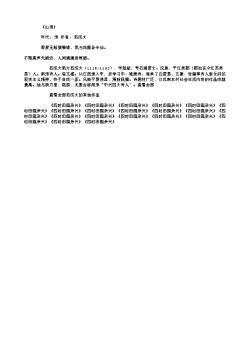 《长庆二年七月自中书舍人出守杭州,路次蓝溪》(南宋.范成大)
