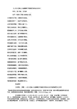 《二月六日海上大战国事不济孤臣天祥坐北舟中》(南宋.文天祥)