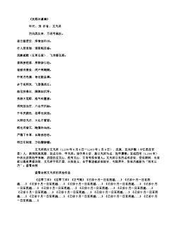 《发郓州喜晴》(南宋.文天祥)