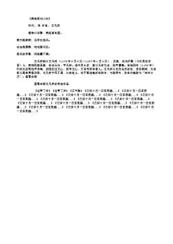 《病愈简刘小村》_2(南宋.文天祥)