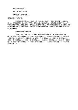 《李安抚芾第四十八》(南宋.文天祥)