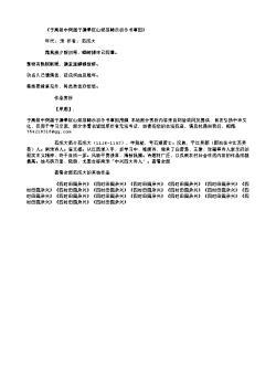 《予寓邑中與諸子講學巨山姪孫轉示初冬书事因》(南宋.范成大)