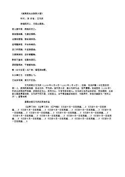 《挽巽斋先生欧阳大著》(南宋.文天祥)