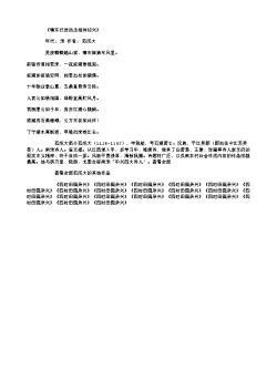 《镇东行送汤丞相帅绍兴》(南宋.范成大)
