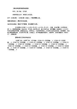 《题玄潭观雪浪阁用诚斋韵》(南宋.文天祥)