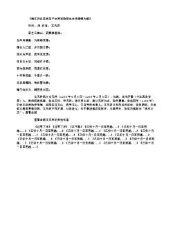 《清江何汉英再见于空同读欧阳先生诗感慨为赋》(南宋.文天祥)