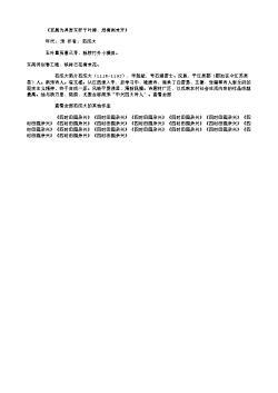 《至昌为具赏东轩千叶梅,然梅尚未开》(南宋.范成大)