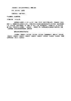 《祗役骆口,因与王质夫同游秋山,偶题三韵》(南宋.范成大)