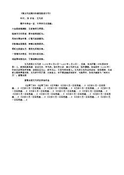 《宴交代权赣州孙提刑致语口号》(南宋.文天祥)