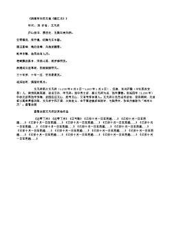 《南康军和苏东坡《酹江月》》(南宋.文天祥)
