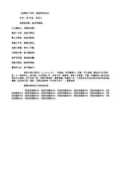 《蚤晴发广安军,晚宿萍池村庄》(南宋.范成大)