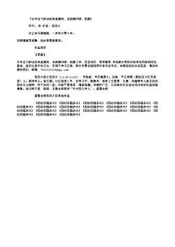 《去年过弋阳访赵恂道通判,话西湖旧游,因题》(南宋.范成大)