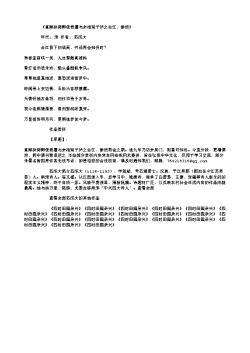 《富顺杨商卿使君曏与余相别于泸之合江,渺然》(南宋.范成大)