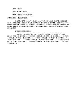 《送赵王宾三首》(南宋.文天祥)