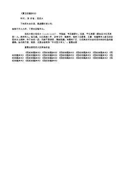《夏日田园杂兴》_10(南宋.范成大)