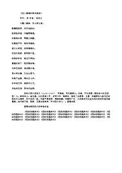 《初入湖湘怀南州诸官》(南宋.范成大)