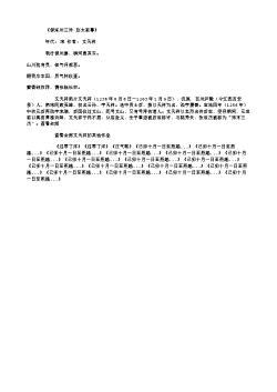 《保涿州三诗·赵太祖暮》(南宋.文天祥)