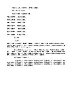 《新安绝少红梅,惟倅厅特盛,通判朝议召幕僚》