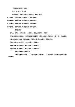 《同家兄题渭南王公别业》(南宋.文天祥)
