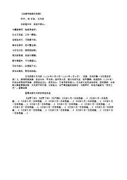 《过淮河宿阚石有感》(南宋.文天祥)