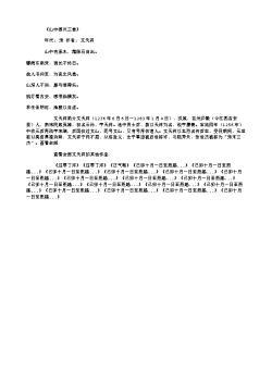 《山中感兴三首》_2(南宋.文天祥)