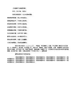 《次韵唐子光教授河豚》(南宋.范成大)