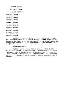 《有感呈景山校书诸丈》(南宋.文天祥)
