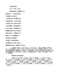 《题曾氏连理本》(南宋.文天祥)