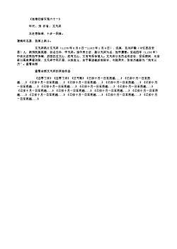 《自淮归浙东第六十一》(南宋.文天祥)