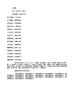 《秦淮》_2(南宋.范成大)
