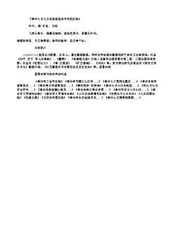 《奉和九月九日圣制登慈恩寺浮图应制》(南宋.文天祥)