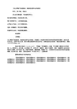 《北山草堂千岩观新成,徐叔智运使吟古风相贺》(南宋.范成大)