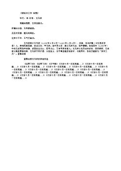《保涿州三诗·涿鹿》(南宋.文天祥)